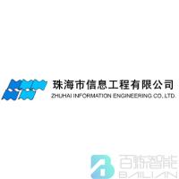 珠海市信息工程有限公司logo