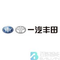 天津一汽丰田汽车有限公司logo