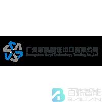 广州市澳漪进出口有限公司logo