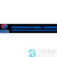 中国电建集团山东电力建设第一工程有限公司logo