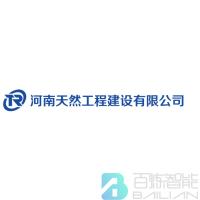 河南天然工程建设有限公司logo