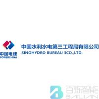 中国水利水电第三局logo