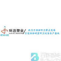 陕西环洁塑业股份有限公司logo